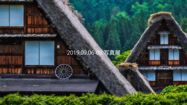 2019.09.06-08写真展