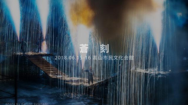 2018.06.15-17 蒼刻